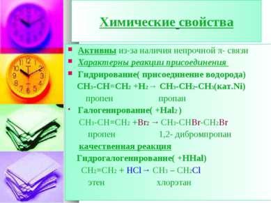 Химические свойства Активны из-за наличия непрочной π- связи Характерны реакц...