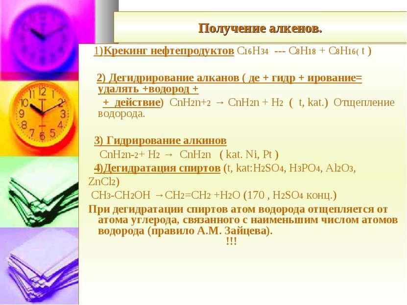 Получение алкенов. 1)Крекинг нефтепродуктов С16Н34 --- С8Н18 + С8Н16( t ) 2) ...
