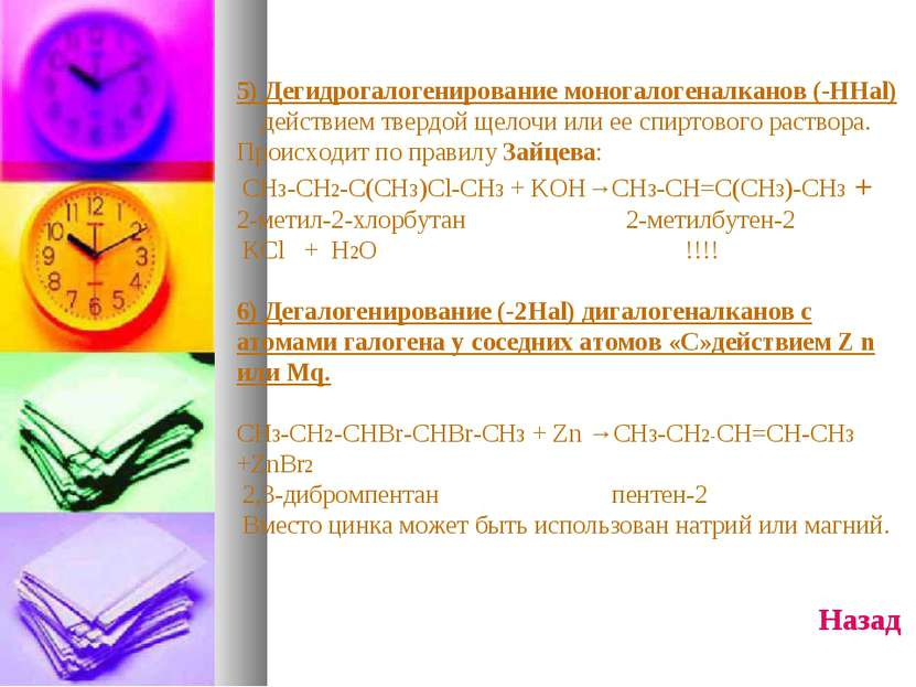 5) Дегидрогалогенирование моногалогеналканов (-HHal) действием твердой щелочи...