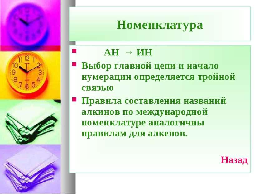 Номенклатура АН → ИН Выбор главной цепи и начало нумерации определяется тройн...