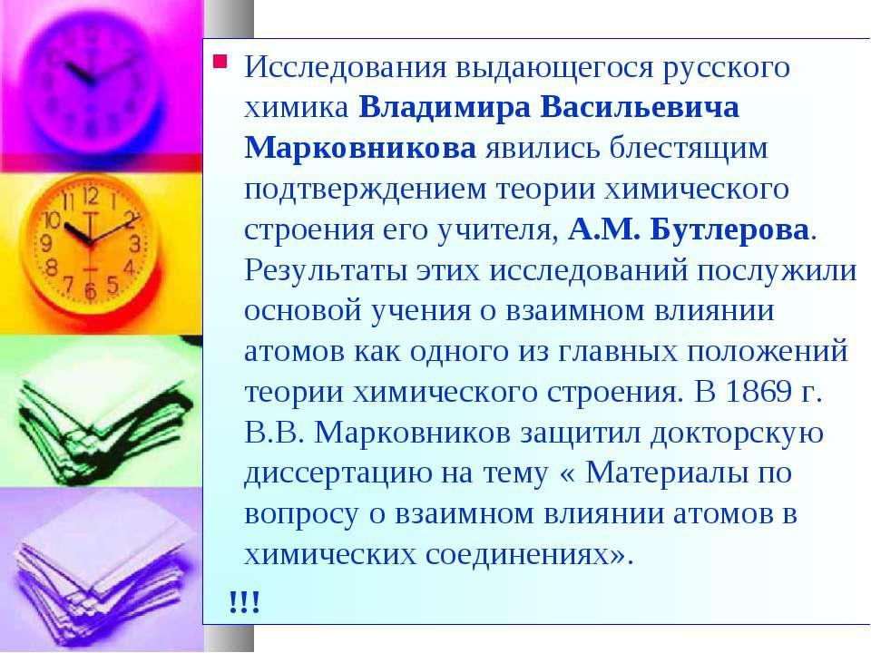 Исследования выдающегося русского химика Владимира Васильевича Марковникова я...