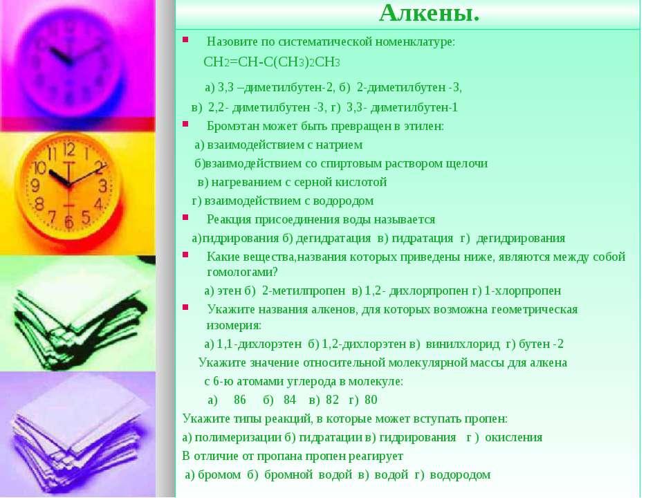 Алкены. Назовите по систематической номенклатуре: СН2=СН-С(СН3)2СН3 а) 3,3 –д...