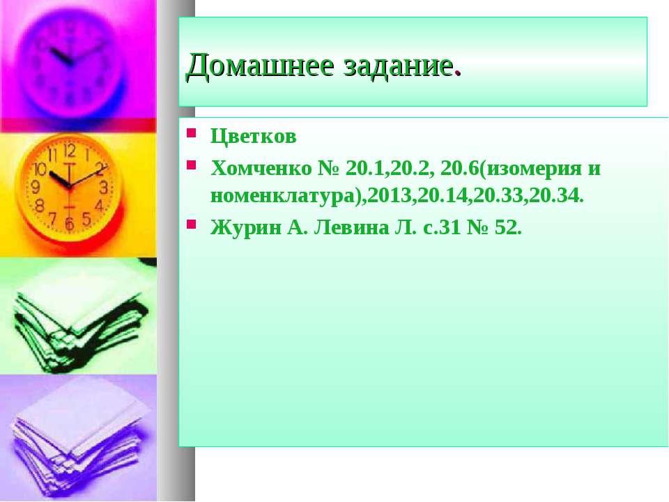 Домашнее задание. Цветков Хомченко № 20.1,20.2, 20.6(изомерия и номенклатура)...