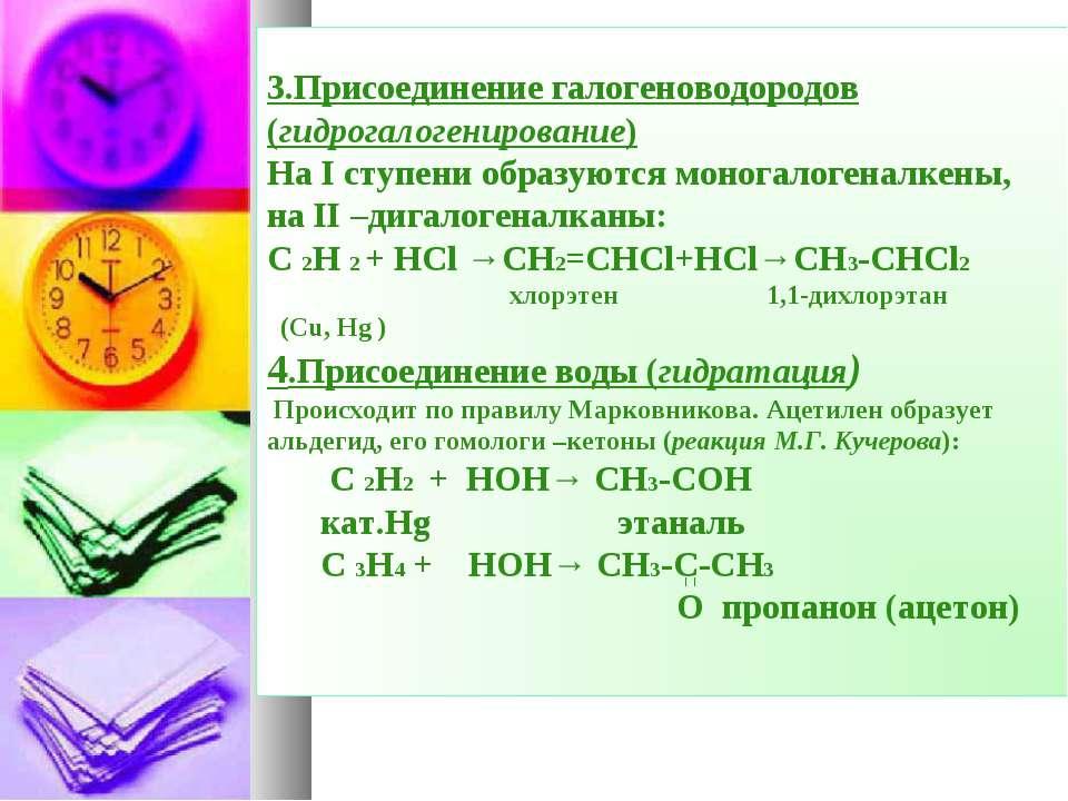 3.Присоединение галогеноводородов (гидрогалогенирование) На I ступени образую...