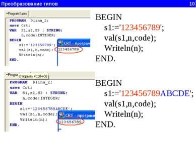 Преобразование типов 10 BEGIN s1:='123456789'; val(s1,n,code); Writeln(n); EN...