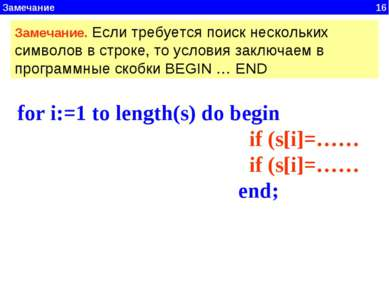 Замечание 16 for i:=1 to length(s) do begin if (s[i]=…… if (s[i]=…… end; Заме...