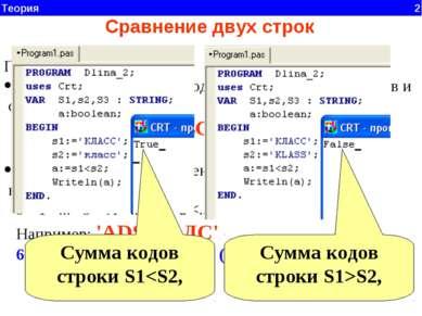 Правила: строки равны только при одинаковом наборе символов и одинаковой длин...