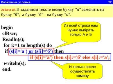 Вложенные условия. 22 begin clRscr; Readln(s); for i:=1 to length(s) do if (s...