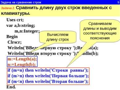 Uses crt; var a,b:string; m,n:Integer; Begin Clrscr; Writeln('ВВеди первую ст...