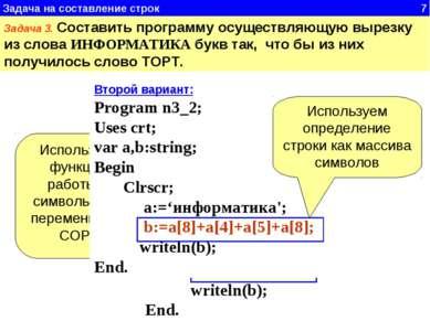 Задача 3. Составить программу осуществляющую вырезку из слова ИНФОРМАТИКА бук...