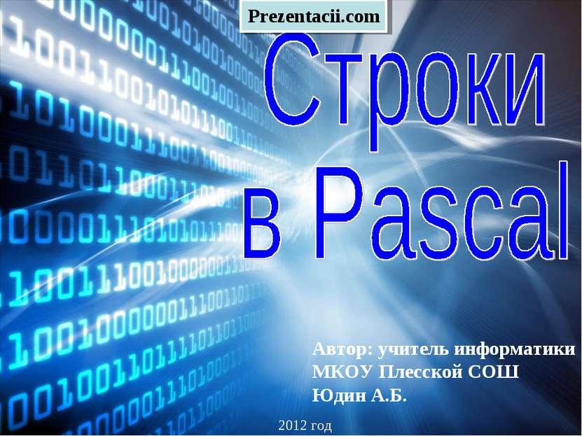 Автор: учитель информатики МКОУ Плесской СОШ Юдин А.Б. 2012 год Prezentacii.com