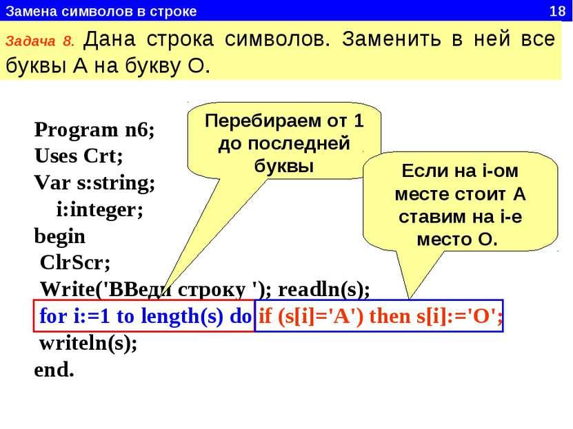 Замена символов в строке 18 Задача 8. Дана строка символов. Заменить в ней вс...