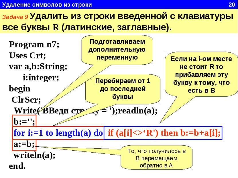 Задача 9 Удалить из строки введенной с клавиатуры все буквы R (латинские, заг...