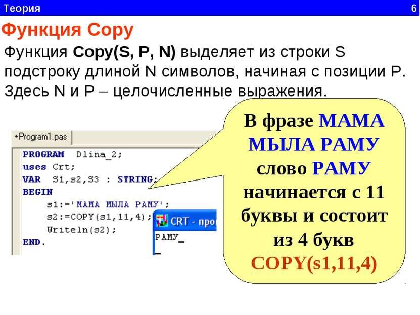 Функция Сору Функция Сору(S, P, N) выделяет из строки S подстроку длиной N си...