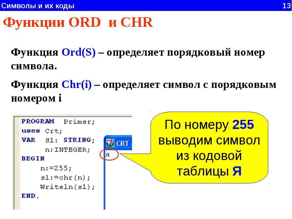 Символы и их коды 13 Функции ORD и CHR Функция Ord(S) – определяет порядковый...