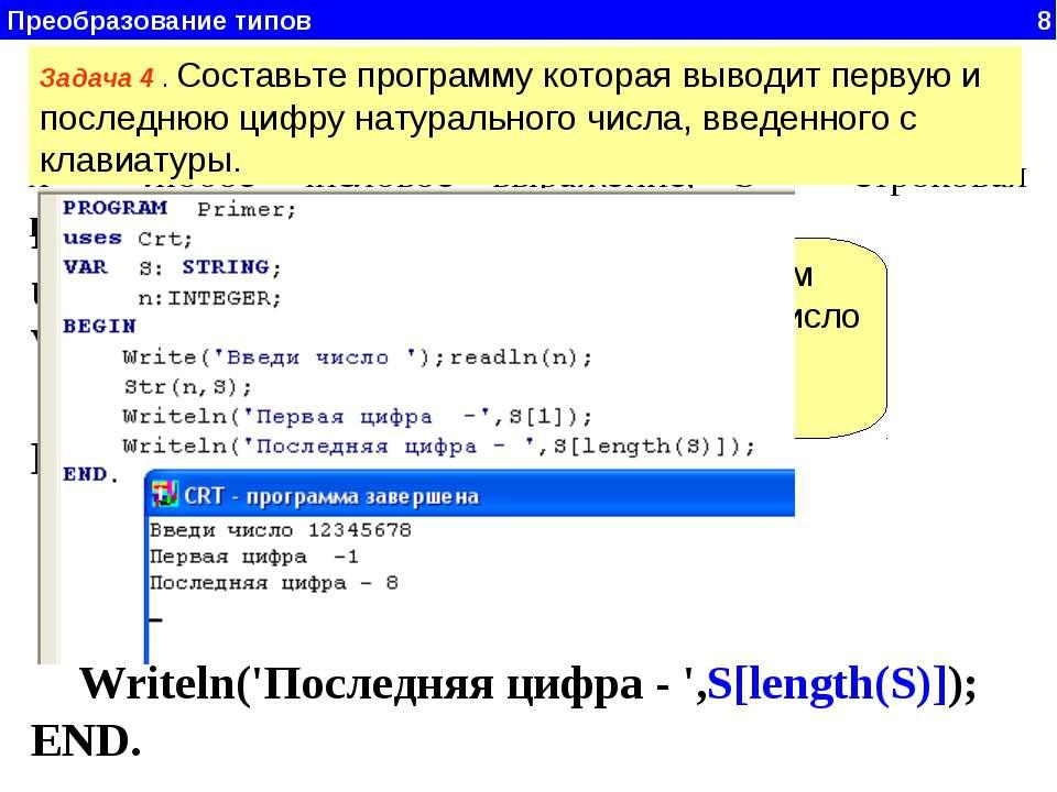 Преобразование типов 8 Функция STR Str(x, S)преобразует число x в строковый ...