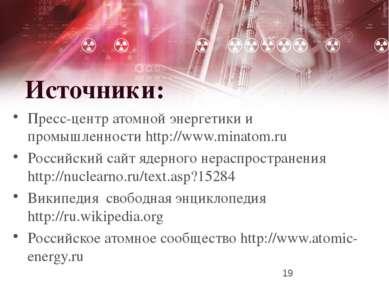 Источники: Пресс-центр атомной энергетики и промышленности http://www.minatom...