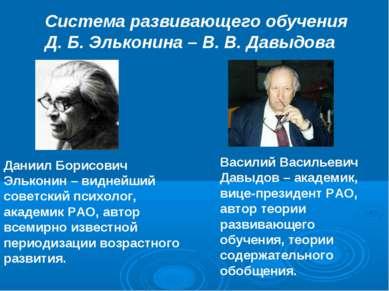 Система развивающего обучения Д. Б. Эльконина – В. В. Давыдова Даниил Борисов...
