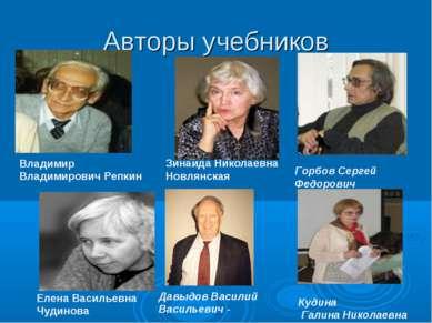 Авторы учебников Владимир Владимирович Репкин Зинаида Николаевна Новлянская Е...