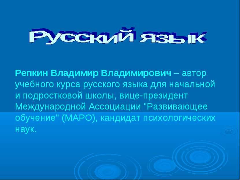 Репкин Владимир Владимирович – автор учебного курса русского языка для началь...
