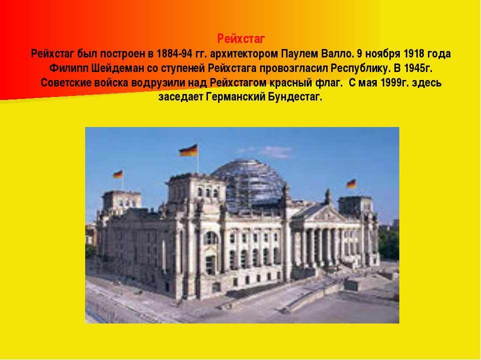 Рейхстаг Рейхстаг был построен в 1884-94 гг. архитектором Паулем Валло. 9 ноя...