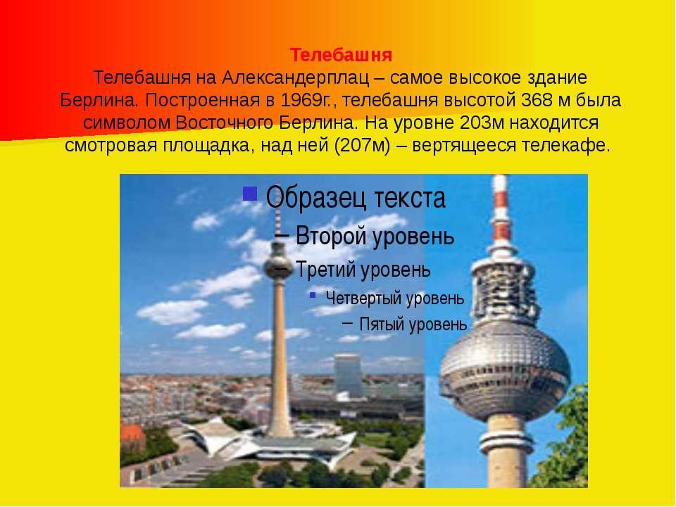 Телебашня Телебашня на Александерплац – самое высокое здание Берлина. Построе...