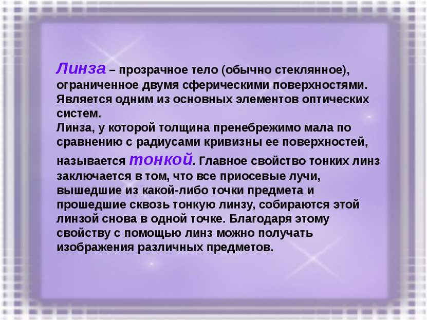 Линза – прозрачное тело (обычно стеклянное), ограниченное двумя сферическими ...