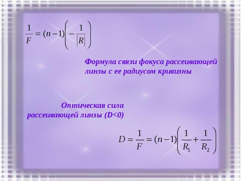 Формула связи фокуса рассеивающей линзы с ее радиусом кривизны Оптическая сил...
