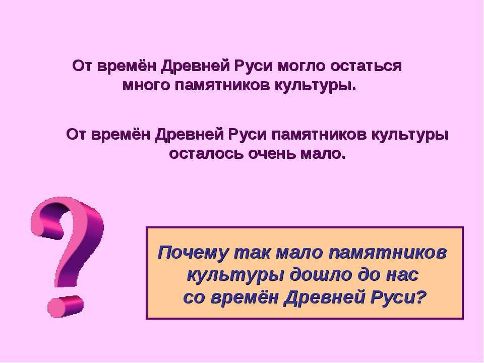 От времён Древней Руси могло остаться много памятников культуры. От времён Др...