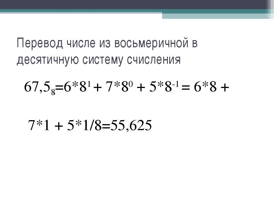 Перевод числе из восьмеричной в десятичную систему счисления 67,58=6*81 + 7*8...
