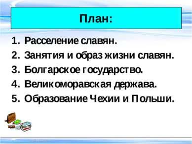 План: Расселение славян. Занятия и образ жизни славян. Болгарское государство...