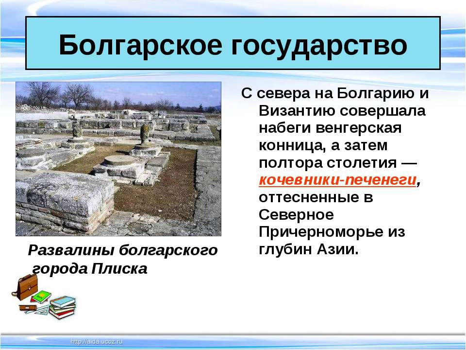 Болгарское государство С севера на Болгарию и Византию совершала набеги венге...