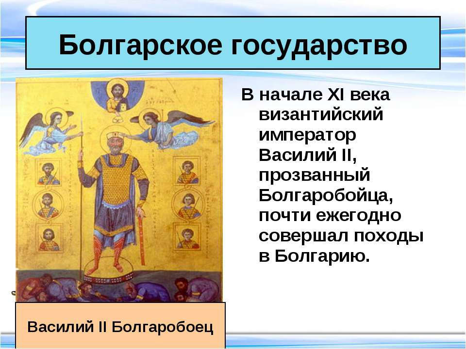 Болгарское государство В начале XI века византийский император Василий II, пр...