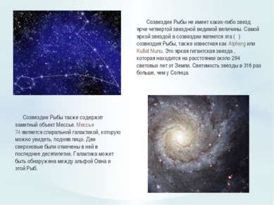 Созвездие Рыбы не имеет каких-либо звезд ярче четвертой звездной видимой вели...