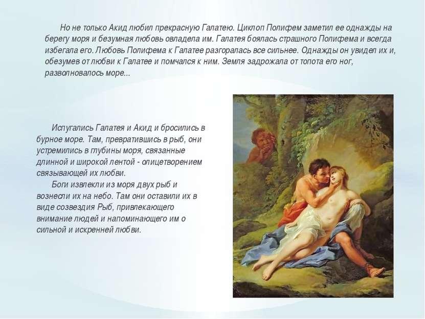Но не только Акид любил прекрасную Галатею. Циклоп Полифем заметил ее однажды...