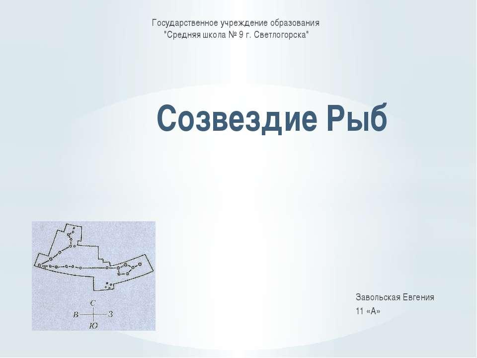 Завольская Евгения 11 «А» Созвездие Рыб Государственное учреждение образовани...