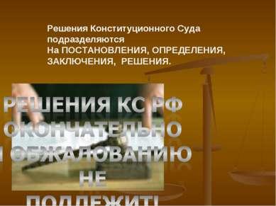 Решения Конституционного Суда подразделяются На ПОСТАНОВЛЕНИЯ, ОПРЕДЕЛЕНИЯ, З...