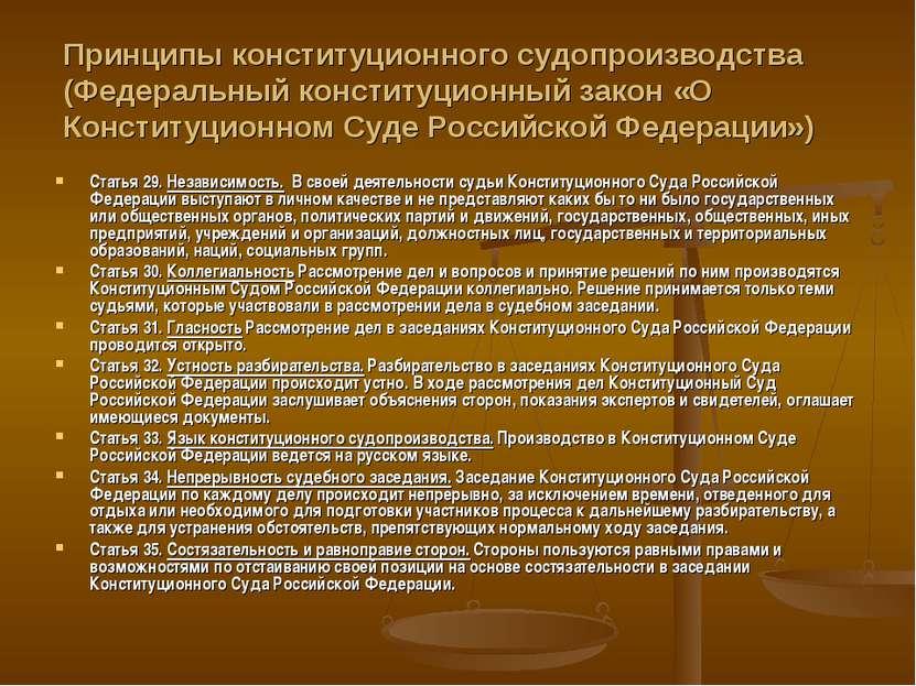 Принципы конституционного судопроизводства (Федеральный конституционный закон...