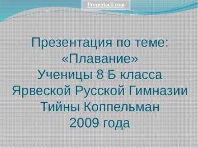 Презентация по теме: «Плавание» Ученицы 8 Б класса Ярвеской Русской Гимназии ...