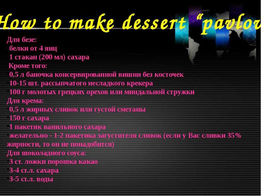 "How to make dessert ""pavlova"" Для безе: белки от 4 яиц 1 стакан (200 мл) саха..."