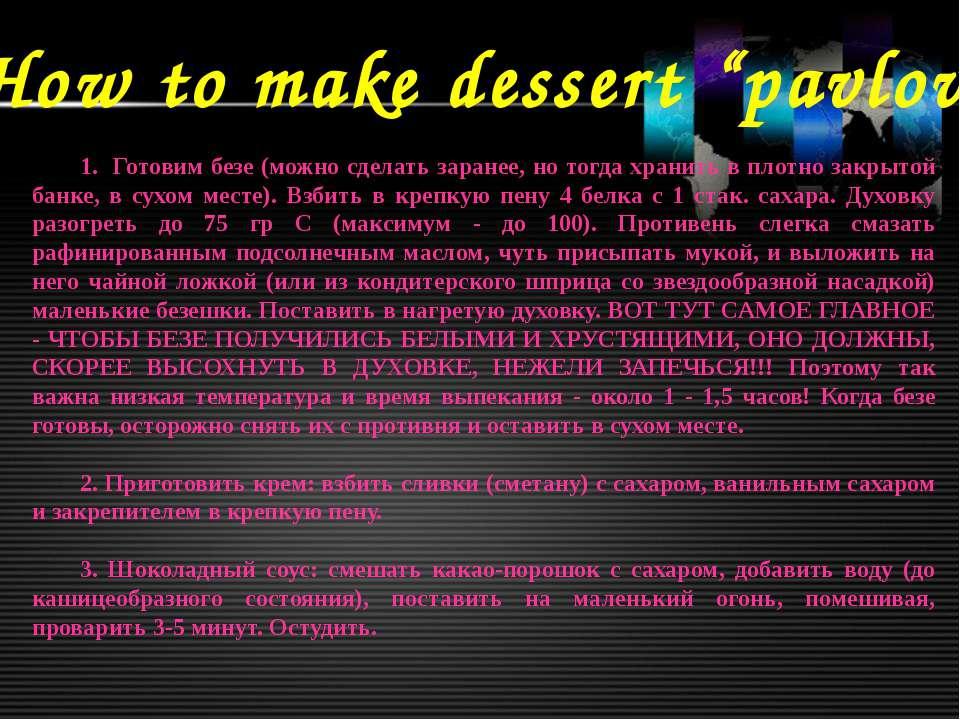 """How to make dessert """"pavlova"""" 1. Готовим безе (можно сделать заранее, но тогд..."""