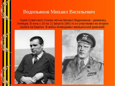Герой Советского Союза летчик Михаил Водопьянов - уроженец Липецка. В ночь с ...