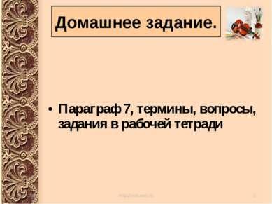 Домашнее задание. Параграф 7, термины, вопросы, задания в рабочей тетради
