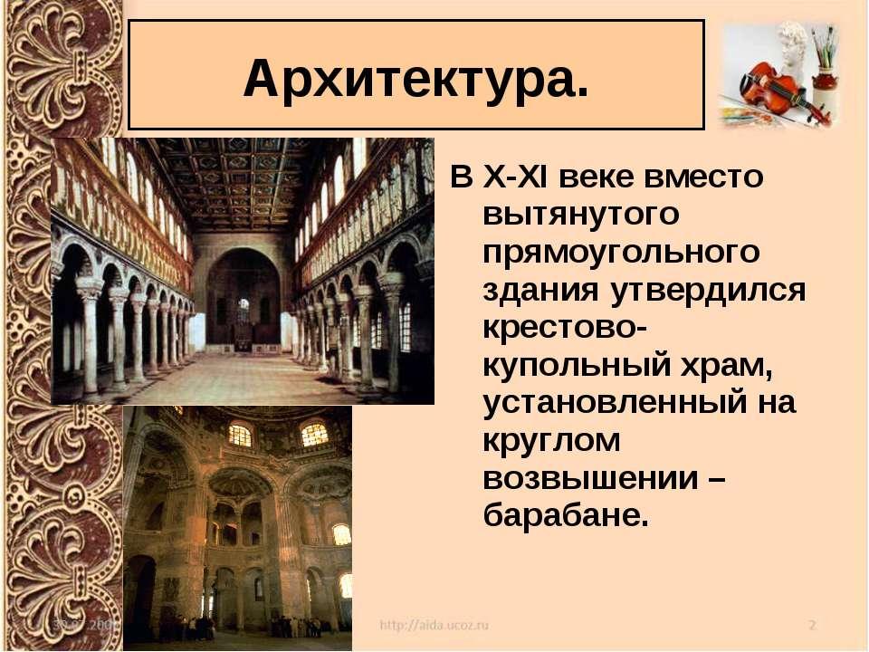 Архитектура. В X-XI веке вместо вытянутого прямоугольного здания утвердился к...