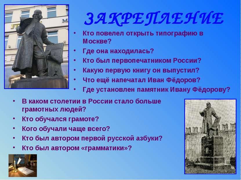 ЗАКРЕПЛЕНИЕ Кто повелел открыть типографию в Москве? Где она находилась? Кто ...