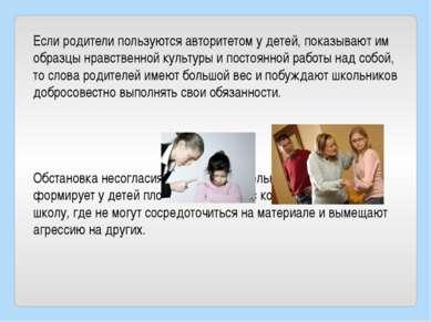 Если родители пользуются авторитетом у детей, показывают им образцы нравствен...