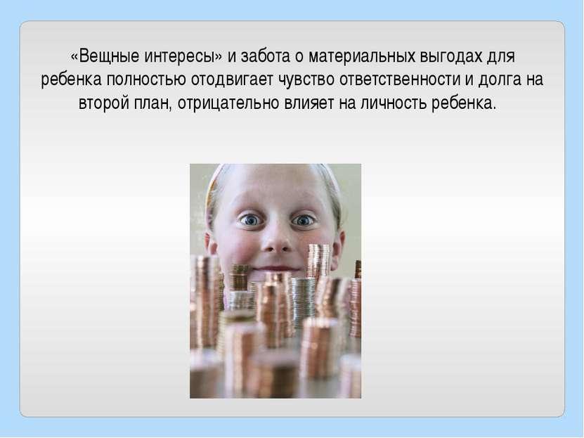 «Вещные интересы» и забота о материальных выгодах для ребенка полностью отодв...