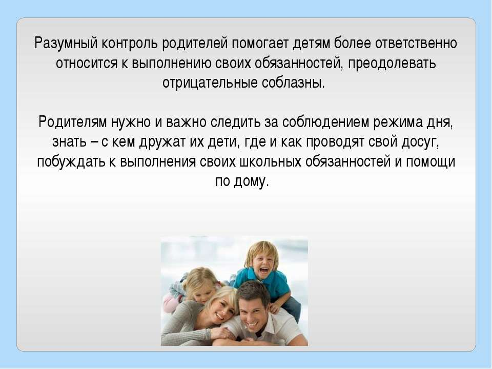 Разумный контроль родителей помогает детям более ответственно относится к вып...