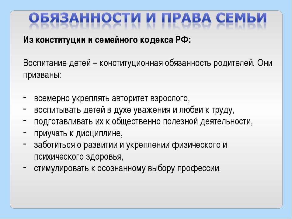 Из конституции и семейного кодекса РФ: Воспитание детей – конституционная обя...