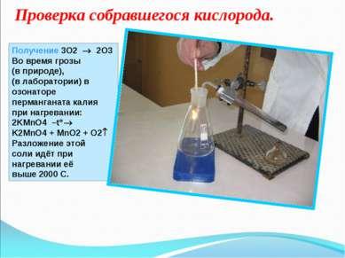 Проверка собравшегося кислорода. Получение 3O2 2O3 Во время грозы (в природе)...